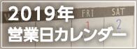 営業日カレンダー2019