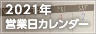 営業日カレンダー2021