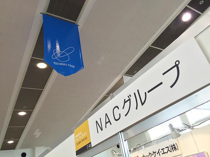 NACグループ