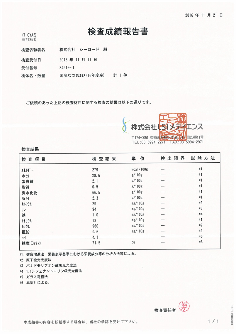 検査成績報告書