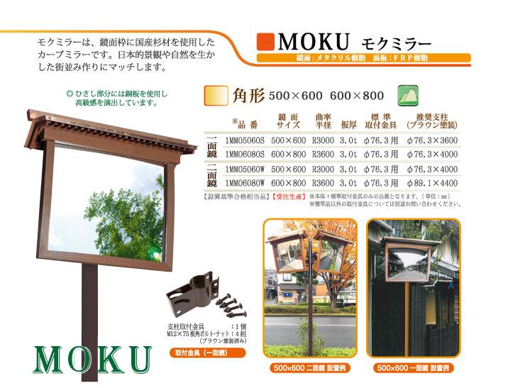 MOKU  モクミラー