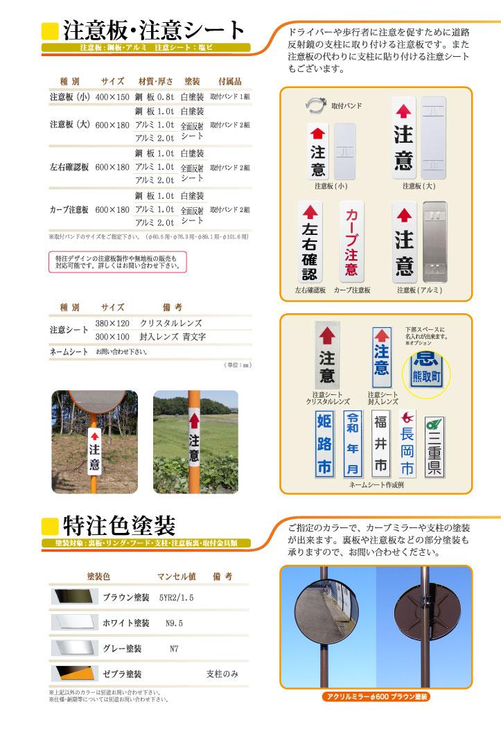 道路反射鏡 取付支柱・金具09