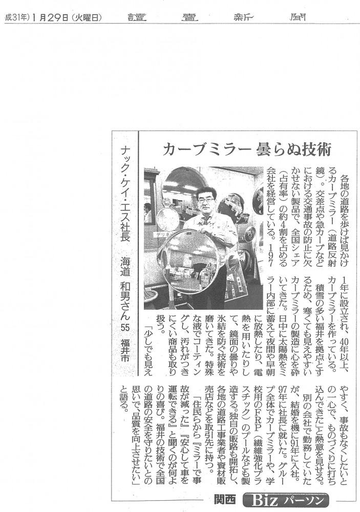 201901読売