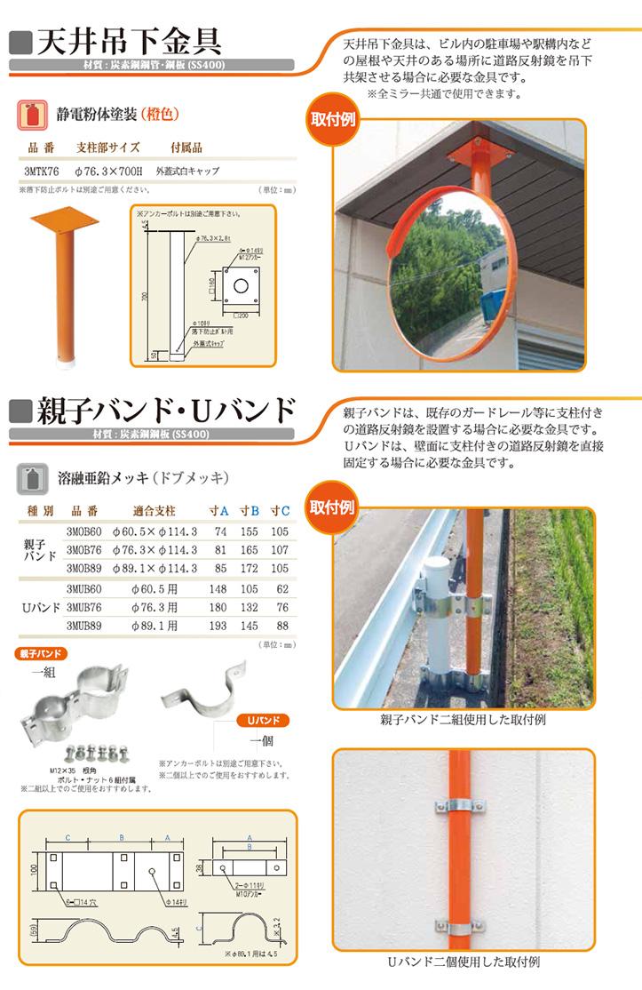 道路反射鏡 取付支柱・金具07